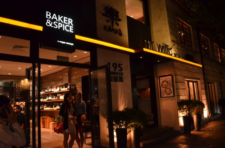 Anfu Road at night in front of Baker & Spice