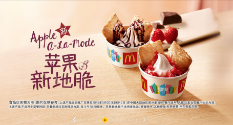 "This Chinese McDonald's advertisement uses the phrase ""Apple-a-la-Mode,"" itself an American phrase of French origin."