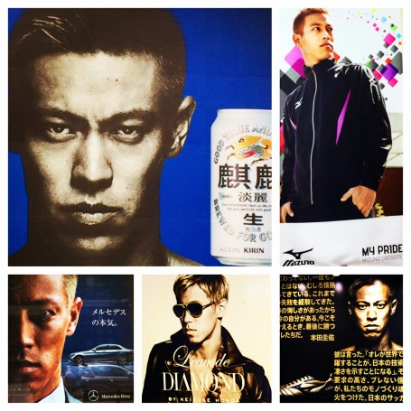 Ads clockwise from top left- beer, Mizuno jacket, shoes, Diamond cologne, and a Mercedes car.