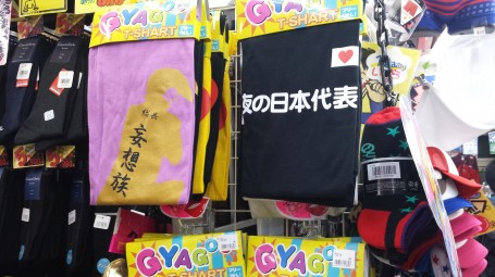 Here is an examples of gag shirts in Japan. They are often have a simple design and is written in Kanji