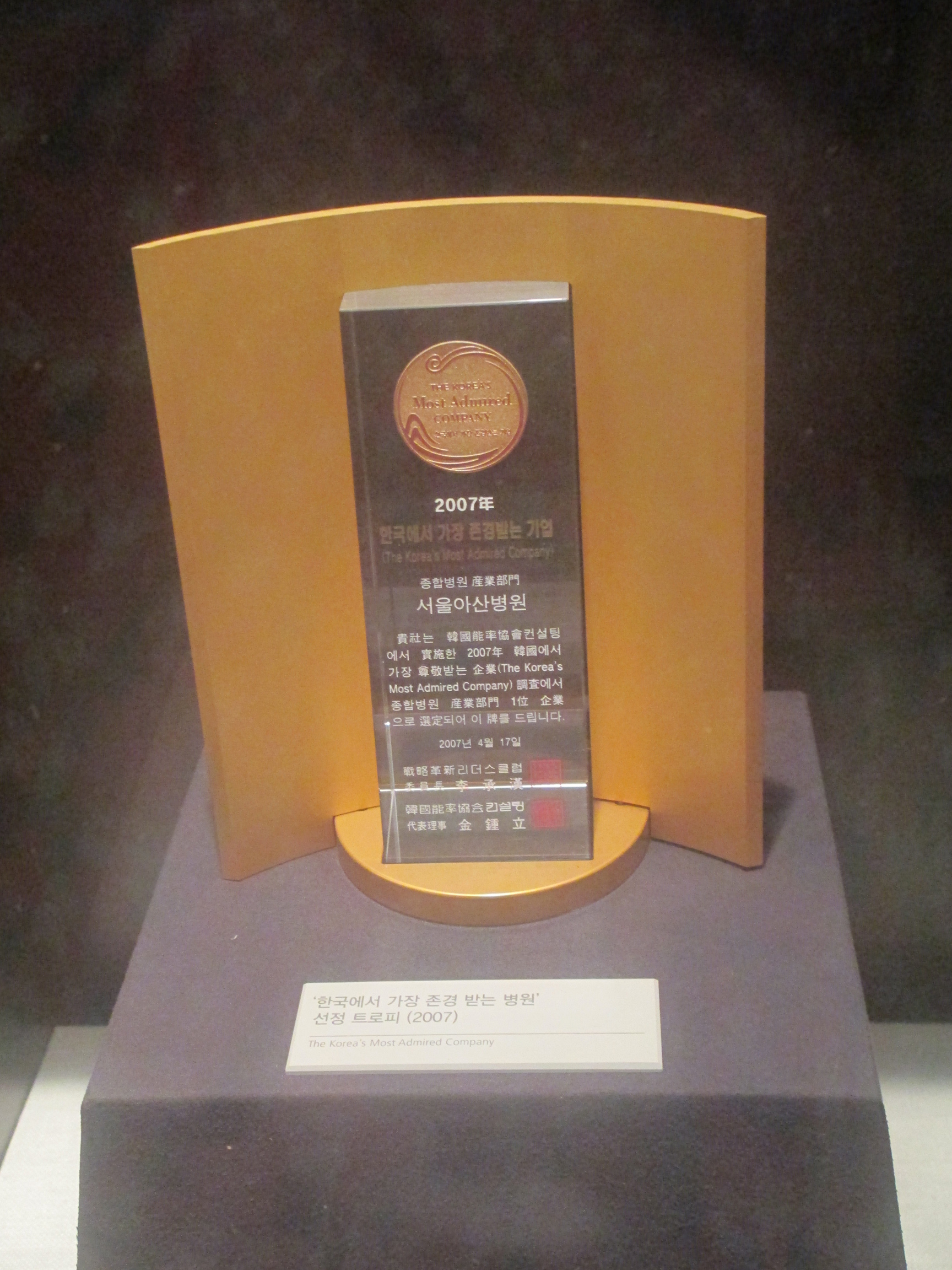 "An award for ""Korea's Most Admired Company,"" received by Hyundai"